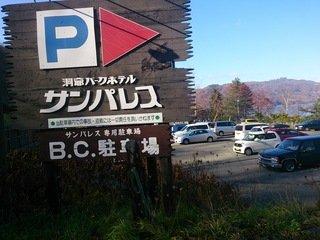わかりやすい駐車場