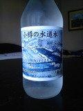 おいしいお水もありました