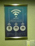 WiFiの案内です