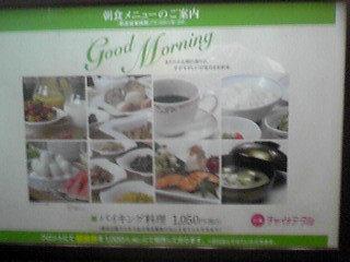 朝食の案内です