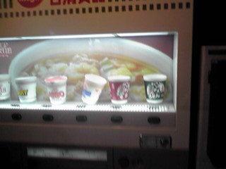 カップラーメンの自販機もありました