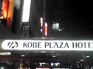 歩道の上にわかりやすいホテル名がはいった屋根があります