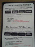 インターネット接続です