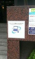 玄関にWiFiのステッカーがあります