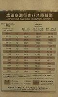成田へは直通バスが出ています