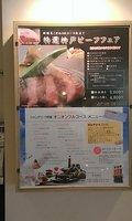 神戸らしく夜には神戸ビーフフェアが