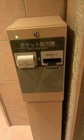 VOD自販機です