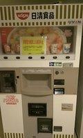 カップラーメンの自販機です