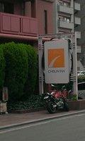 玄関前にはホテルチェーンの大きな看板があります