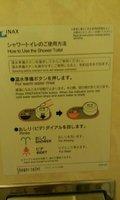 洗浄器つきトイレの使用方法です