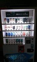 喫煙コーナーの中にタバコの自販機もあります