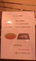 500円で夕食が食べられます