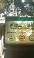 最寄り駅は新宿三丁目です