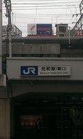 最寄り駅は元町駅です