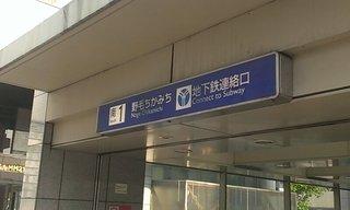 最寄り駅は桜木町です