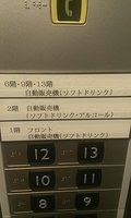 エレベーターに自販機の案内があります