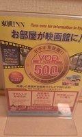 VODが500円とは安いです