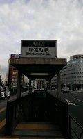 新富町駅が近くです