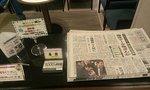 新聞のサービスあります