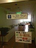1階朝食会場