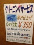 エレベーター内掲示