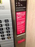 エレベーター内表示