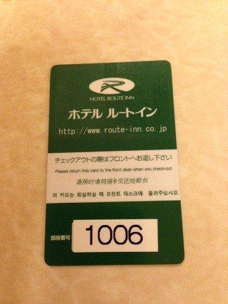 ホテルカードキー