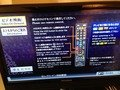 テレビリモコン説明
