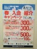 ホテルカード入会キャンペーン