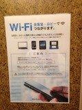Wi-Fi完備