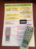 テレビリモコンガイド