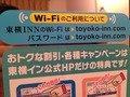 WiFi案内