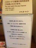 翌朝有料ビデオカード販売機故障中
