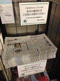 無料の新聞サービス
