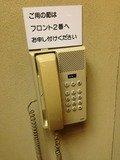 脱衣所内線電話