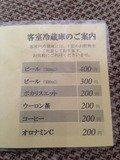 冷蔵庫飲料料金表