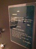 部屋のドアの注意書き