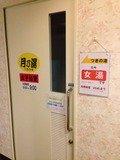 女性浴室入口