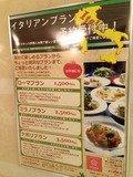 レストランディナープラン案内
