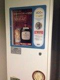 ウィスキー自販機
