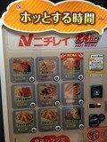軽食自販機
