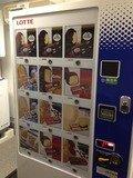 アイスクリーム自販機