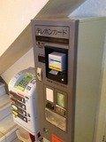 テレフォンカード販売機
