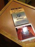 夜間玄関解除用のカード差込口