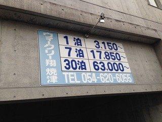 外壁に掲げている料金表