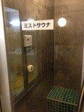 大浴場ミストサウナ完備