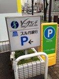 駐車場は銀行と共同