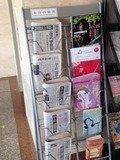 新聞雑誌ラック
