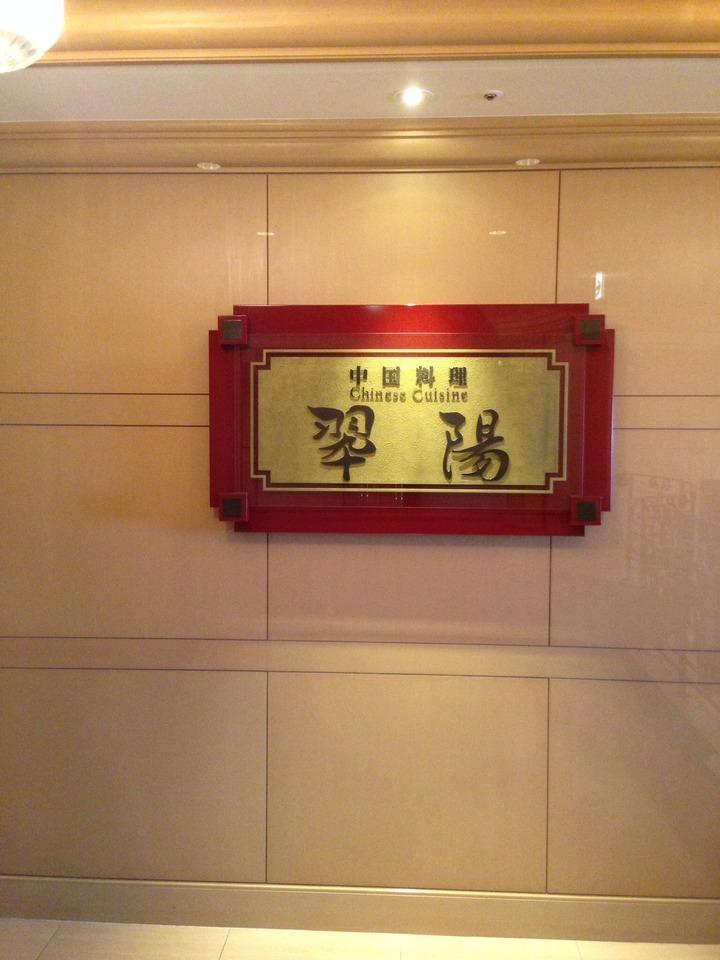 グランドエクシブ中華料理店
