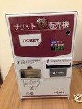 有料ビデオチケット販売機